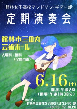 マンドリン・ギター部定期演奏会