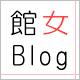 館女Blog
